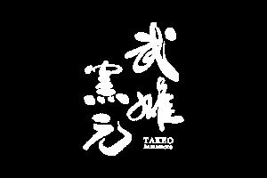 佐賀県武雄市窯元ポータルサイトTAKEO kamamoto