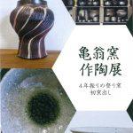 亀翁窯作陶展